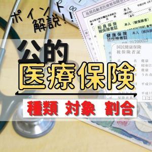 """公的医療保険制度とは?種類・自己負担割合などキホンの""""き""""を解説!"""