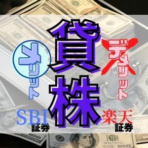 SBI証券・楽天証券で『貸株』するデメリット7つとメリット3つ!