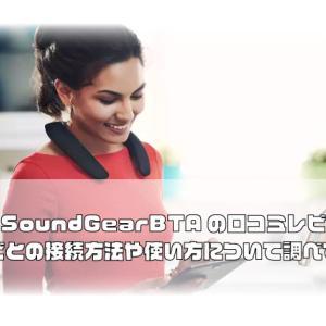 JBLSoundGearBTAの口コミレビュー!テレビとの接続方法や使い方について調べてみた