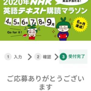 NHK英語テキスト購読マラソン、今年も応募しました(~10/31)