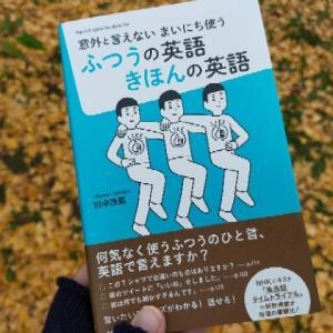 1日1個!英単語&フレーズ学習〜「意外と言えない まいにち使う ふつうの英語 きほんの英語」読んでます