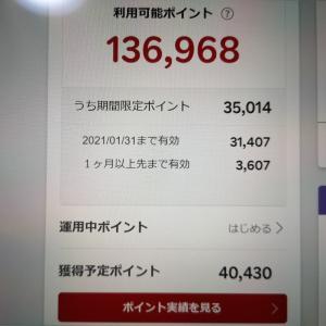超ポイントバック祭開始までにしておくと現金がもらえる!?私は25万円以上獲得!!