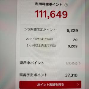 楽天スーパーセール最終日に最大のチャンスが到来!?10店舗到達は確実!!