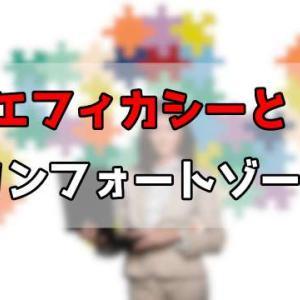 エフィカシーとコンフォートゾーンの関係性【プロコーチが解説】