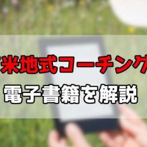 【人気】苫米地式コーチング Amazonで買える電子書籍8選