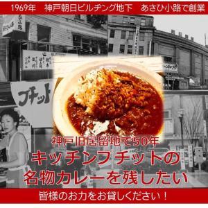 神戸旧居留地で50年続いたカレー