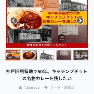 カレープロジェクト第一目標達成!