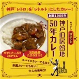 神戸旧居留地50年カレー販売開始