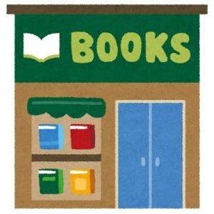 本屋が好き