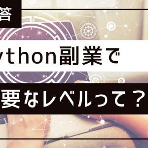 質問回答 : Pythonを使った副業でどれくらいのスキルレベルが必要なの?