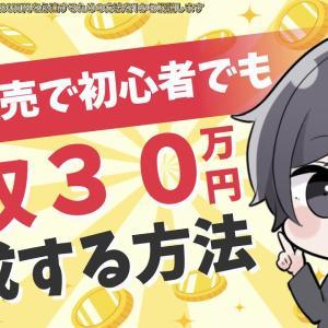 【オススメ副業】初心者でも欧米輸入転売で月収30万円を達成する方法 【Amazon輸入】