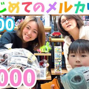 【メルカリ×セカンドストリートせどり】5歳児が稼ぐ!?Part1☆仕入れ編☆