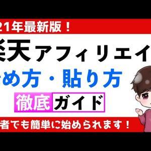 【2021年版】楽天アフィリエイトの始め方・広告の貼り方を実演解説!