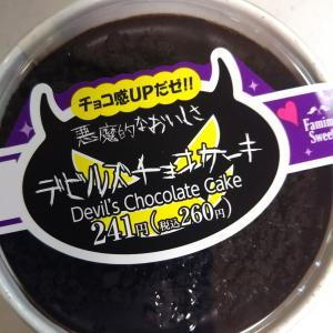 フリースタイルリブレ13日め(ファミマのデビルズチョコケーキ)