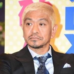 松本人志 黒川検事長の巨額退職金「7000万は受け取って欲しい」その真意とは?