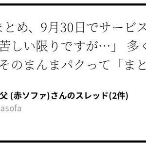 なぜ?『NAVERまとめ、9月30日でサービス終了。