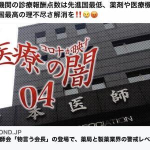 日本医師会会長「ケンカ太郎」就任で関係業界戦々恐々!