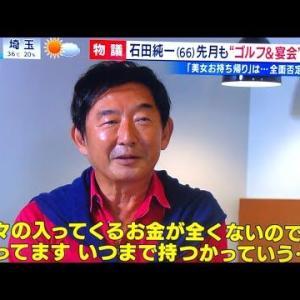 石田純一の言い分!「「まったく言っていないことを書かれて困っている。ハメられたっぽい。」
