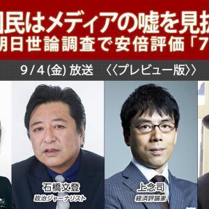 いまさら…安倍政権を「評価する」が71% 朝日新聞世論調査