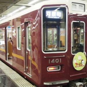 阪急電車と車が衝突