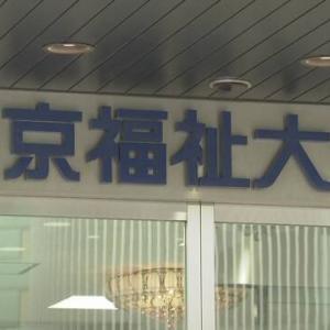 """「いきなり授業に現れ…」強制わいせつで実刑の東京福祉大・創設者 """"運営関わらない""""はずが総長復帰"""