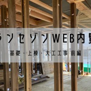 【WEB内覧会】一条工務店グランセゾン|基礎・上棟・大工工事編