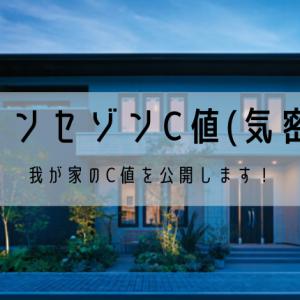 【気密性】一条工務店グランセゾン|実際のC値を発表!