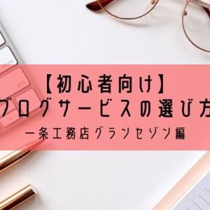 【完全初心者向け】私が家ブログを始める時に選んだブログサービス