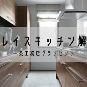 【新設備】グレイスキッチン解説|一条工務店グランセゾン