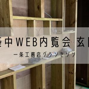 【建築中WEB内覧会】玄関編|一条工務店グランセゾン