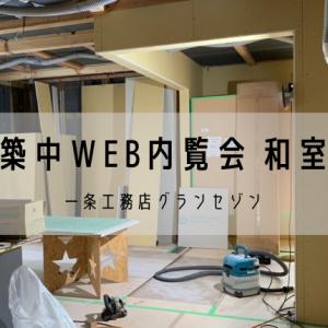 【建築中WEB内覧会】和室編|一条工務店グランセゾン