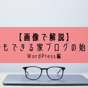 【画像で解説】誰でもできる家ブログの始め方|WordPress編