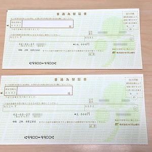 「普通為替」を払い戻しに郵便局へ!「定額小為替」との違いとは?