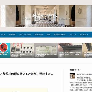 はてなブログのヘッダーに画像挿入!デザインを変更をしてみた!