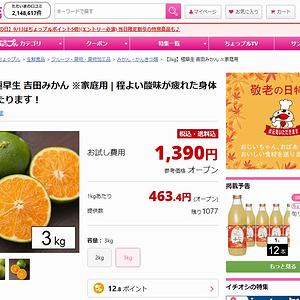 サンプル百貨店のお友達招待クーポン500円が届いたので使ってみた!