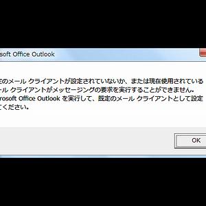 Windows10のパソコンを起動するとOutlookのエラー表示!消す方法は?