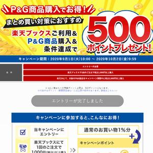 「楽天ブックス」利用と「楽天24」のP&G商品購入で500ポイント!
