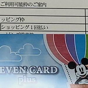 唯一nanacoチャージにポイントが付く「セブンカード・プラス」を作ってみた!