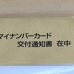 マイナンバーカード申請からマイナポイント申請まで!