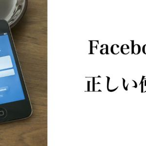 フェイスブックの正しい使い方とビジネスに活かす方法