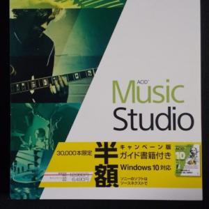 アナログ人間でもDTMやってみたい!ACID Music Studio