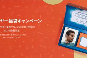 骨伝導ヘッドホンAfterShokzの新春福袋。最大16150円OFF
