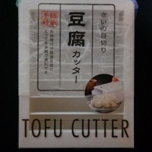 さいの目切り、毎日のことなら簡単にしたい。スケーター 豆腐カッター
