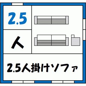 【比較】2.5人掛けソファのおすすめ