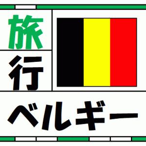 【旅行】ベルギー体験記