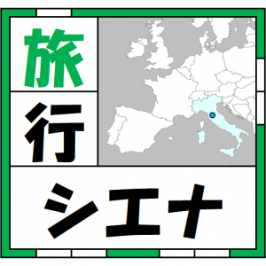 【旅行】シエナ体験記