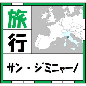 【旅行】サン・ジミニャーノ体験記