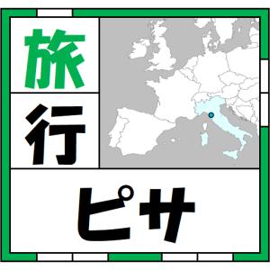 【旅行】ピサ体験記