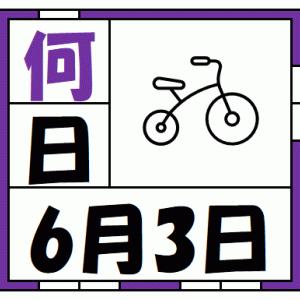 【雑学】6/3の今日は何の日?あの乗り物の日?