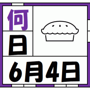 【雑学】6/4の今日は何の日?あるパンの日?